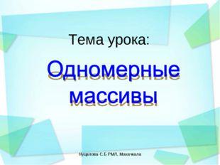 Тема урока: Нуцалова С.Б РМЛ, Махачкала Нуцалова С.Б РМЛ, Махачкала