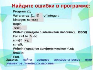 Найдите ошибки в программе: Program z1; Var a:array [1..n] of integer; i:inte
