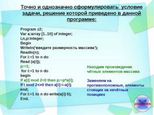 Точно и однозначно сформулировать условие задачи, решение которой приведено в