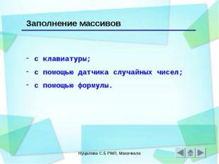 Нуцалова С.Б РМЛ, Махачкала Заполнение массивов с клавиатуры; с помощью датчи