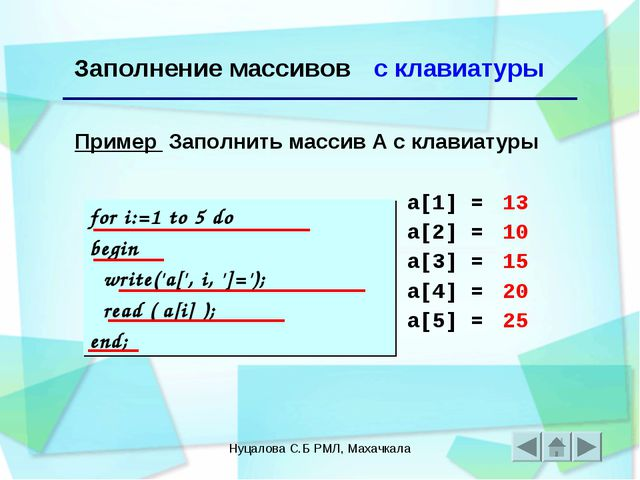 Нуцалова С.Б РМЛ, Махачкала Заполнение массивов Пример Заполнить массив А с к...