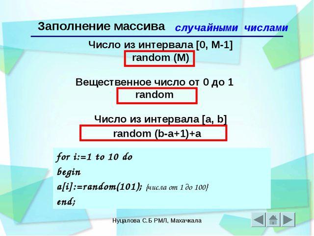 Нуцалова С.Б РМЛ, Махачкала Заполнение массива случайными числами Вещественно...
