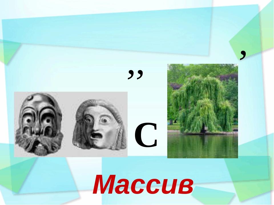 ,, , Массив С