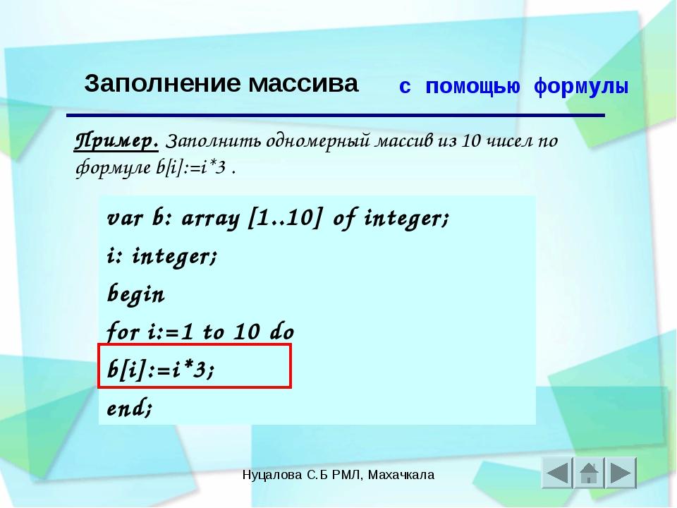 Нуцалова С.Б РМЛ, Махачкала Заполнение массива с помощью формулы Пример. Запо...