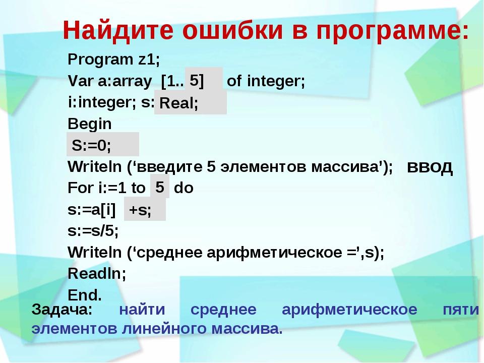 Найдите ошибки в программе: Program z1; Var a:array [1..n] of integer; i:inte...