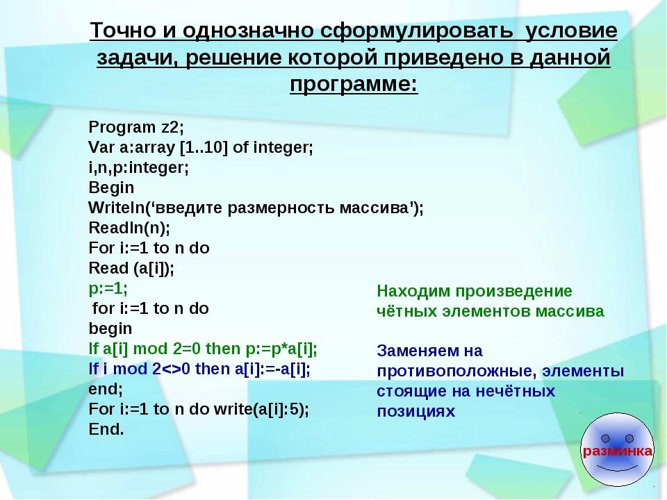 Точно и однозначно сформулировать условие задачи, решение которой приведено в...