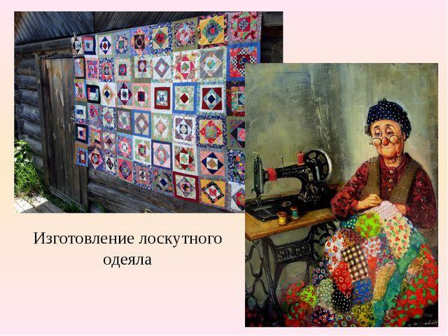 Изготовление лоскутного одеяла