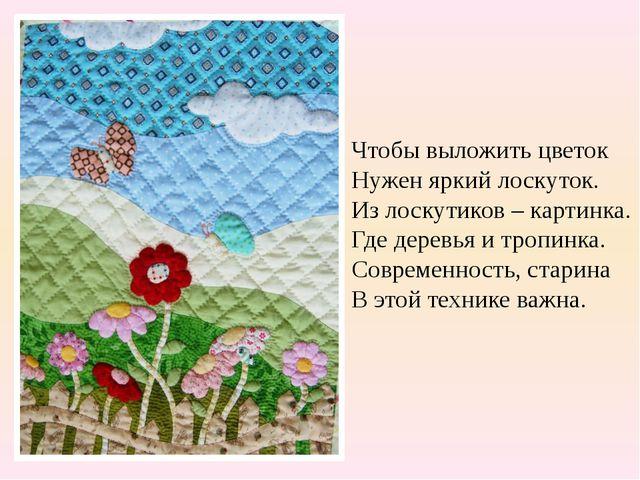 Чтобы выложить цветок Нужен яркий лоскуток. Из лоскутиков – картинка. Где дер...