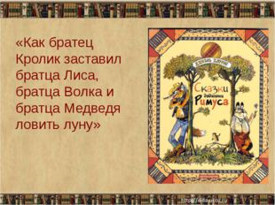 «Как братец Кролик заставил братца Лиса, братца Волка и братца Медведя ловит