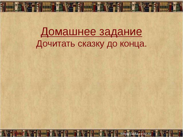 Домашнее задание Дочитать сказку до конца.