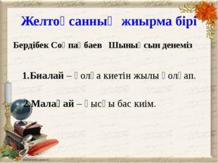 Желтоқсанның жиырма бірі Бердібек Соқпақбаев Шынықсын денеміз 1.Биалай – қолғ