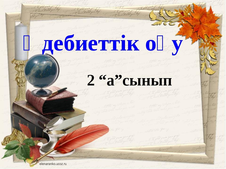 """Әдебиеттік оқу 2 """"а""""сынып"""