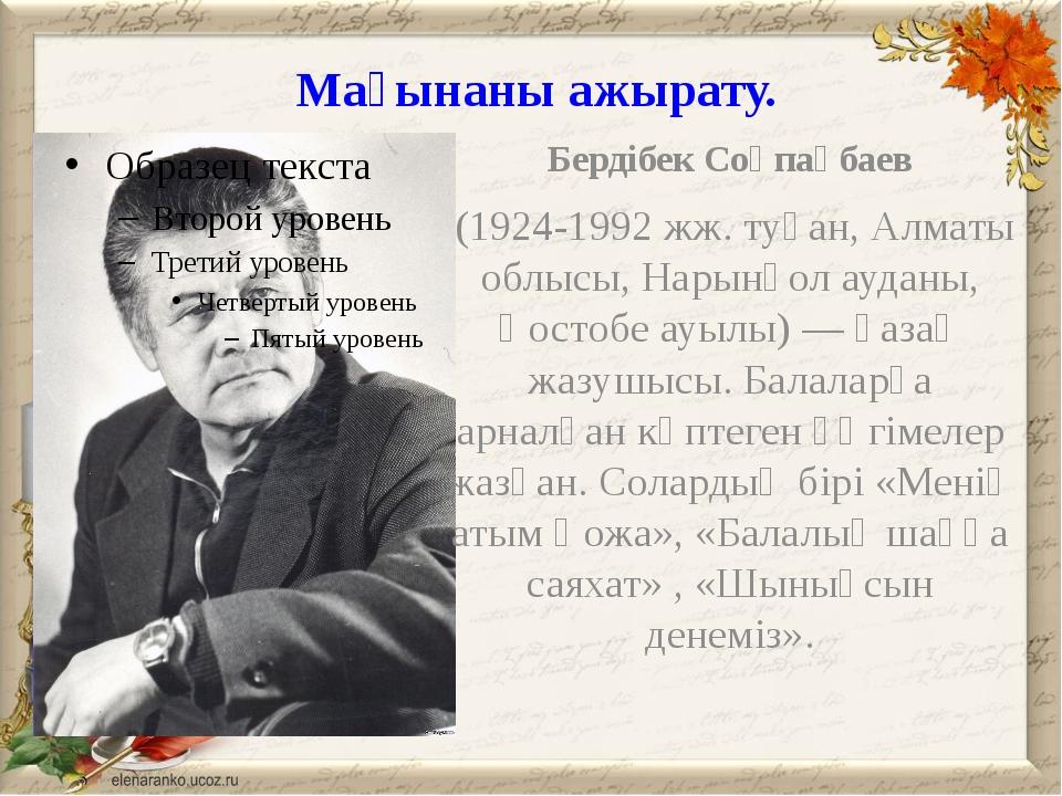 Мағынаны ажырату. Бердібек Соқпақбаев (1924-1992 жж. туған, Алматы облысы, Н...