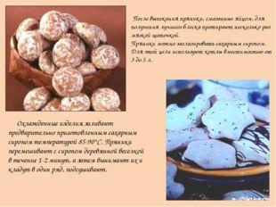 Охлажденные изделия заливают предварительно приготовленным сахарным сиропом