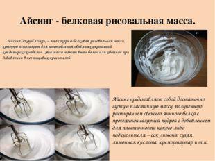 Айсинг - белковая рисовальная масса. Айсинг («Royal Icing»)– это сахарно-бел