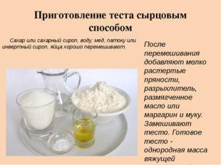 Приготовление теста сырцовым способом Сахар или сахарный сироп, воду, мед, па