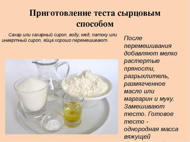 Приготовление теста сырцовым способом Сахар или сахарный сироп, воду, мед, па...