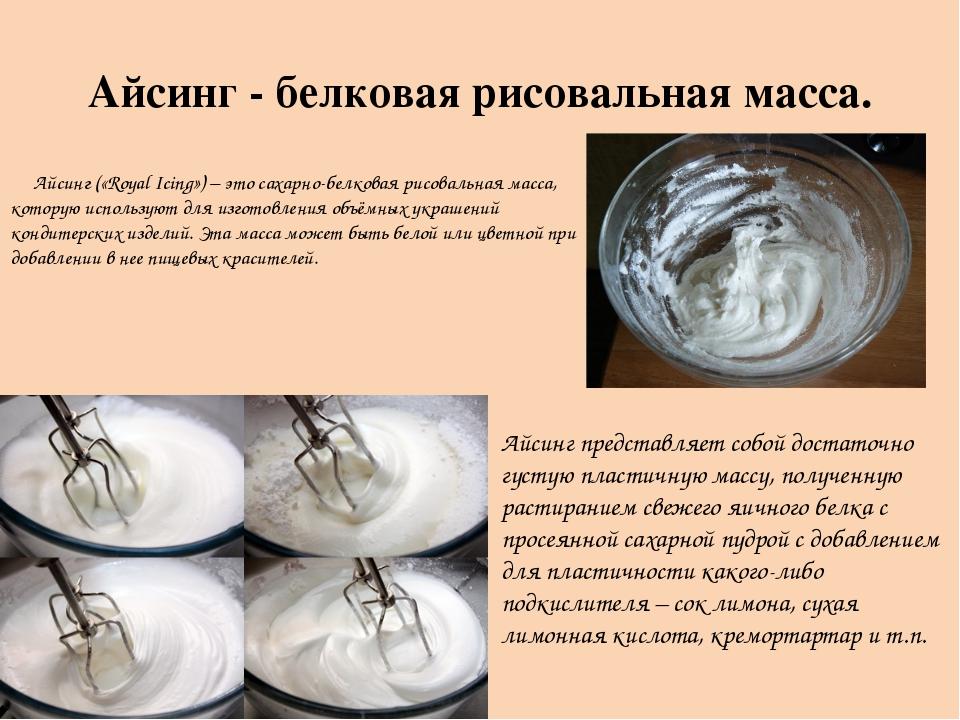 Айсинг - белковая рисовальная масса. Айсинг («Royal Icing»)– это сахарно-бел...