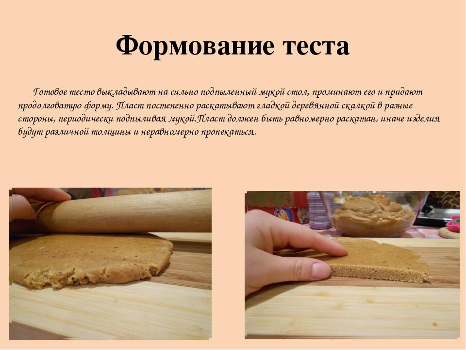 Формование теста Готовое тесто выкладывают на сильно подпыленный мукой стол,...