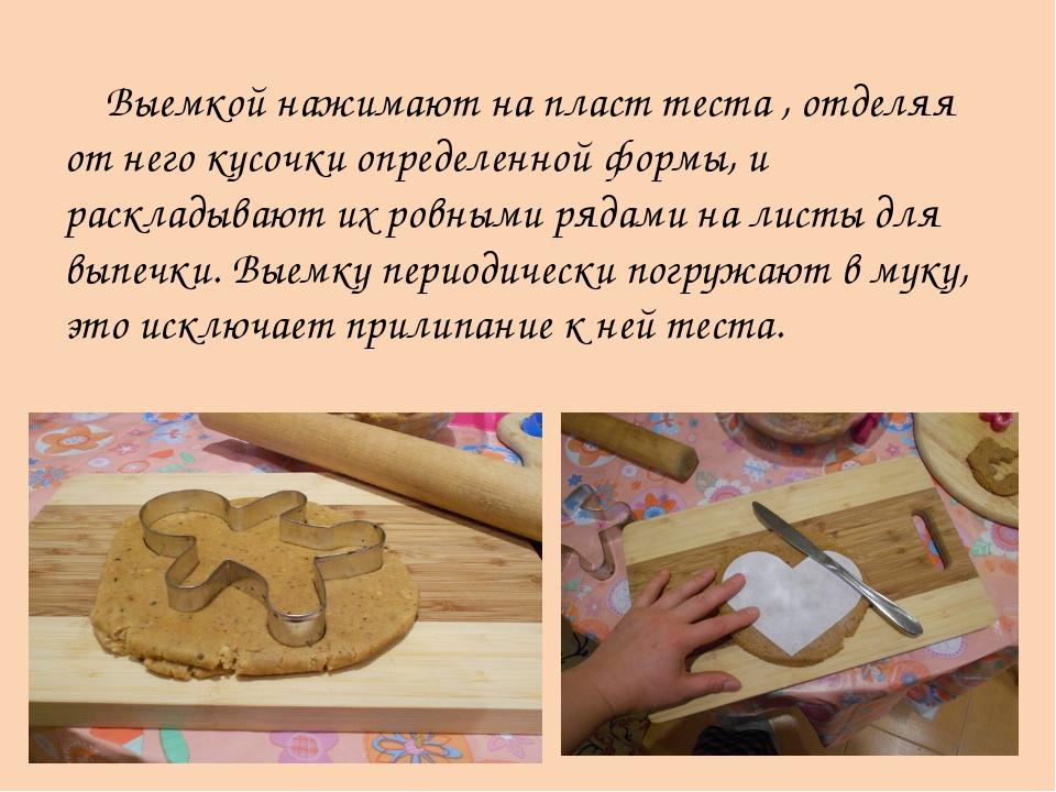 Выемкой нажимают на пласт теста , отделяя от него кусочки определенной формы...