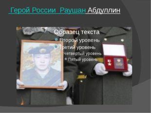 Герой России Раушан Абдуллин