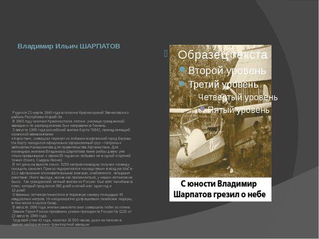 Владимир Ильич ШАРПАТОВ Родился 21 марта 1940 года в поселке Красногорский З...