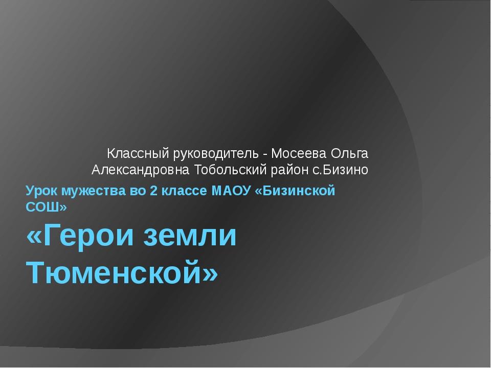 Урок мужества во 2 классе МАОУ «Бизинской СОШ» «Герои земли Тюменской» Классн...