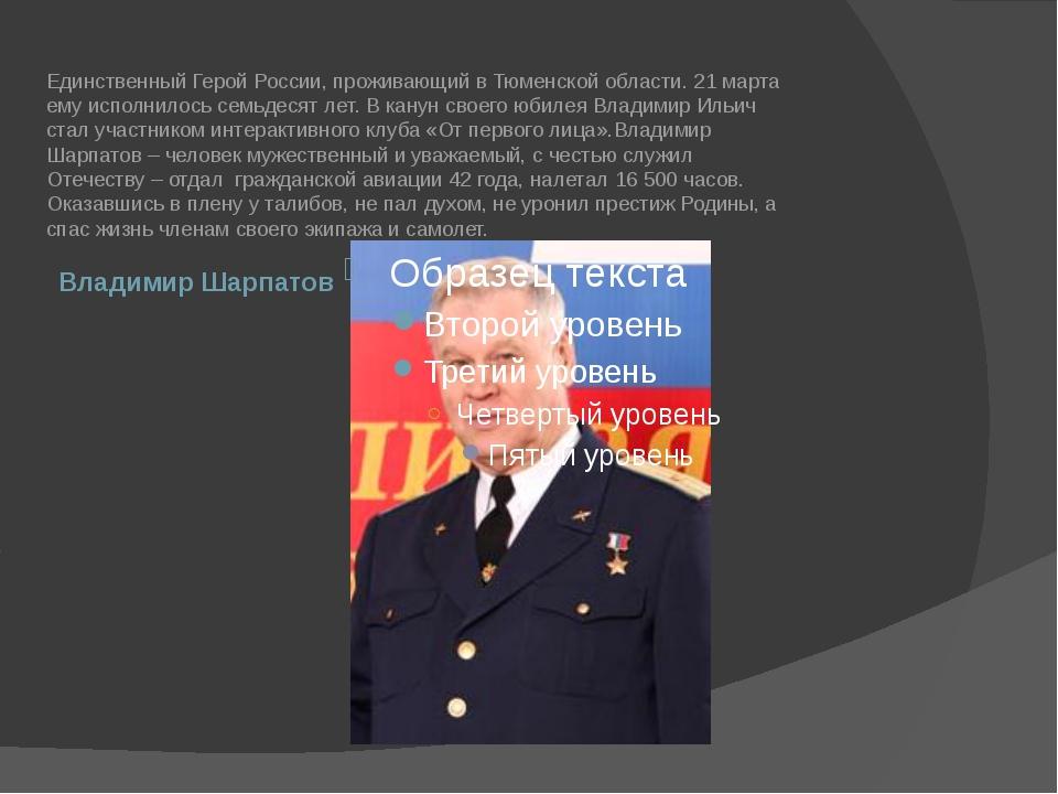 Владимир Шарпатов Единственный Герой России, проживающий в Тюменской области....