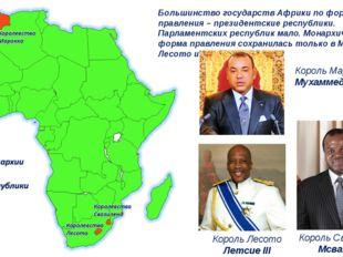 Большинство государств Африки по форме правления – президентские республики.