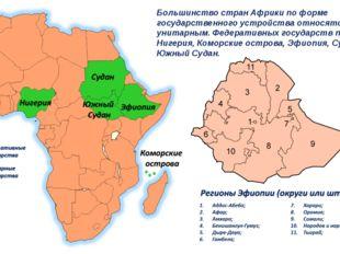 Большинство стран Африки по форме государственного устройства относятся к уни
