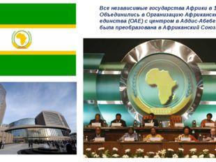 Все независимые государства Африки в 1963 г. Объединились в Организацию Африк