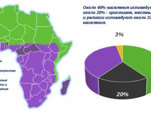 Около 40% населения исповедуют ислам, около 20% - христиане, местные культы и