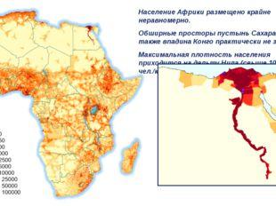 Население Африки размещено крайне неравномерно. Обширные просторы пустынь Сах