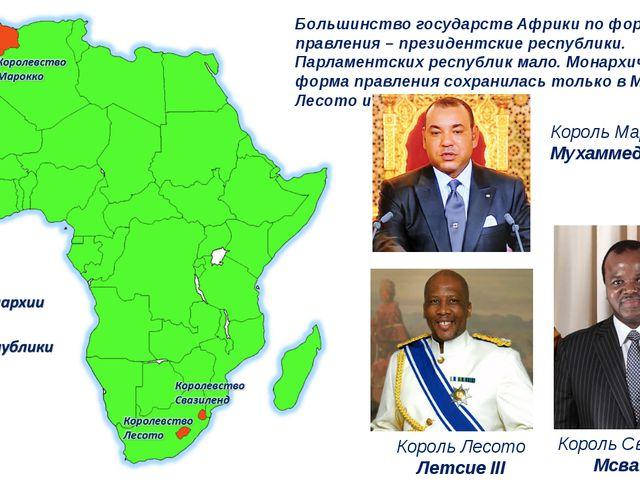 Большинство государств Африки по форме правления – президентские республики....
