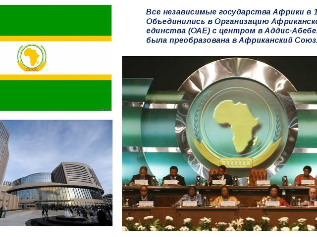Все независимые государства Африки в 1963 г. Объединились в Организацию Африк...