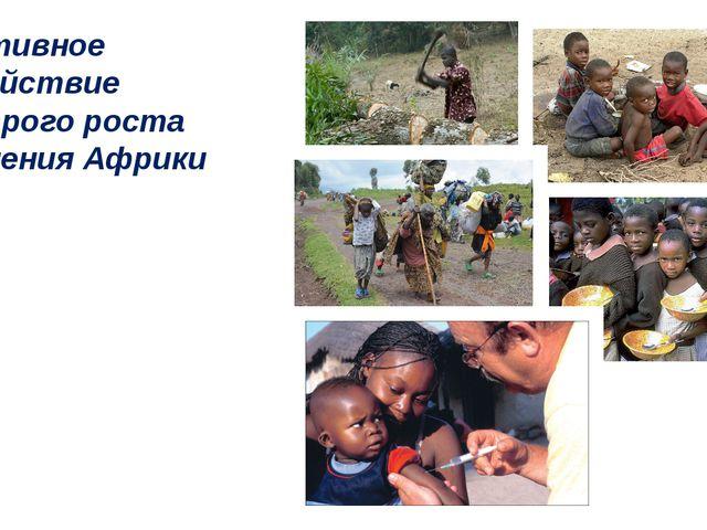 Негативное воздействие быстрого роста населения Африки