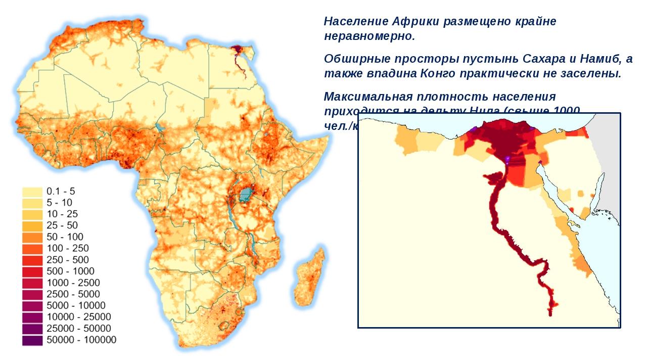 Население Африки размещено крайне неравномерно. Обширные просторы пустынь Сах...