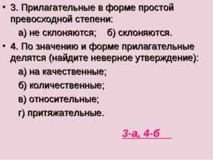 3. Прилагательные в форме простой превосходной степени: а) не склоняются;