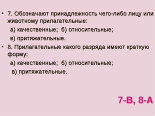 7. Обозначают принадлежность чего-либо лицу или животному прилагательные: а)