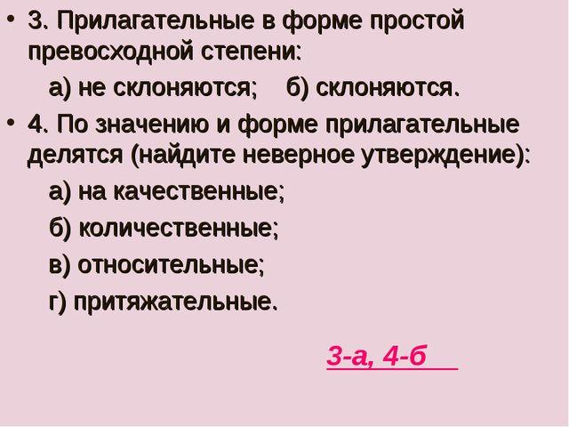3. Прилагательные в форме простой превосходной степени: а) не склоняются;  ...