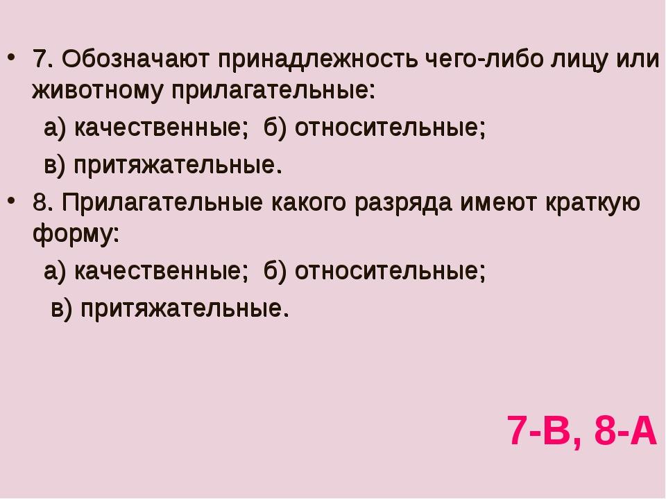 7. Обозначают принадлежность чего-либо лицу или животному прилагательные: а)...
