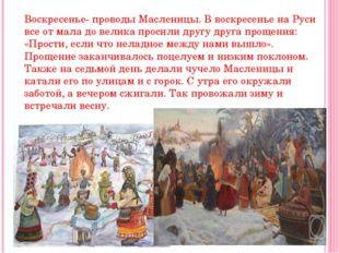 Воскресенье- проводы Масленицы. В воскресенье на Руси все от мала до велика