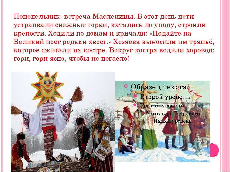 Понедельник- встреча Масленицы. В этот день дети устраивали снежные горки, ка...
