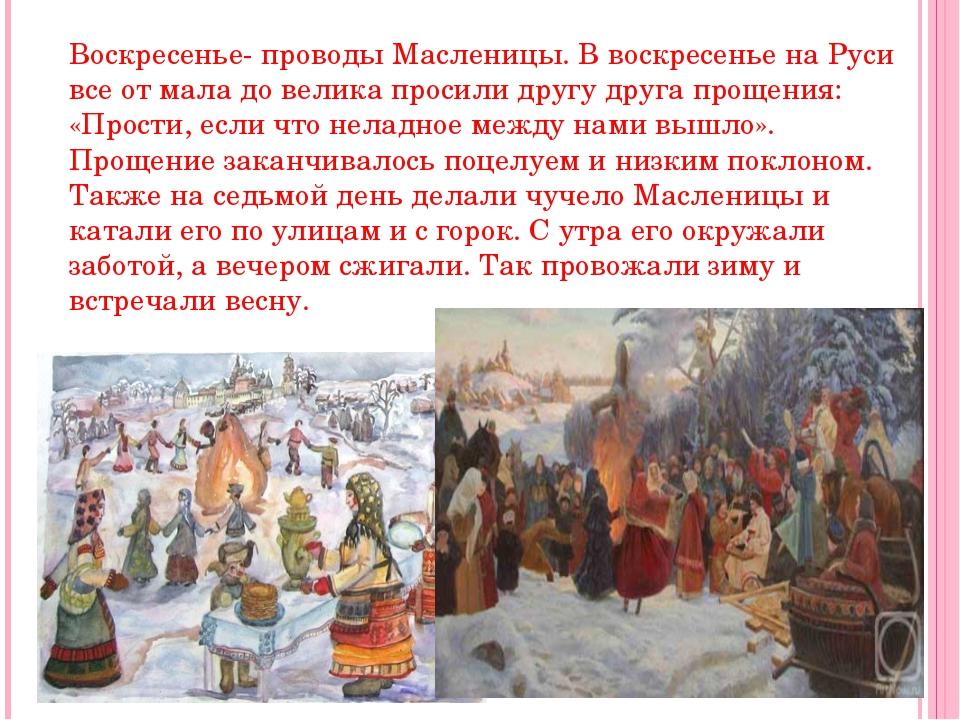 Воскресенье- проводы Масленицы. В воскресенье на Руси все от мала до велика...