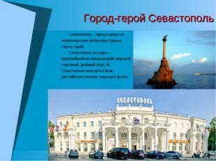 Город-герой Севастополь Севастополь - город-курорт на черноморском побережье