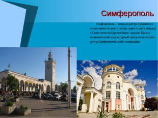 Симферополь Симферополь— город в центре Крымского полуострова на реке Салгир,