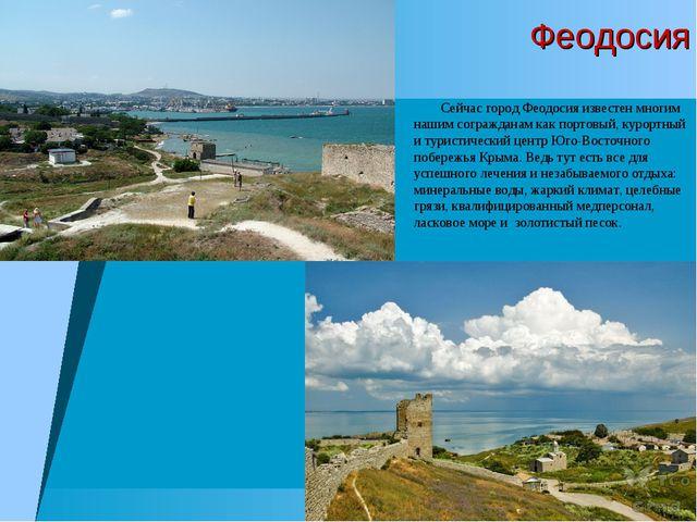 Феодосия Сейчас город Феодосия известен многим нашим согражданам как портовый...