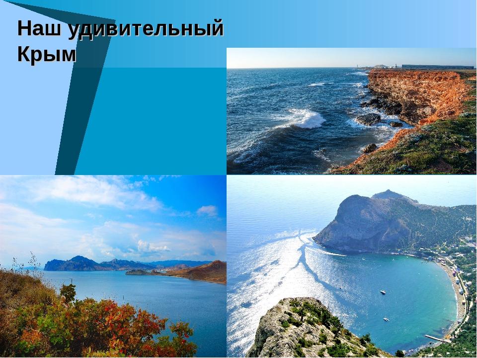 Наш удивительный Крым