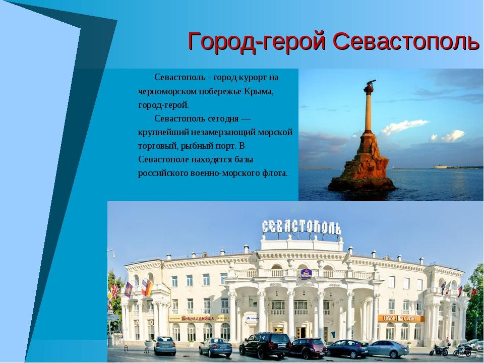 Город-герой Севастополь Севастополь - город-курорт на черноморском побережье...