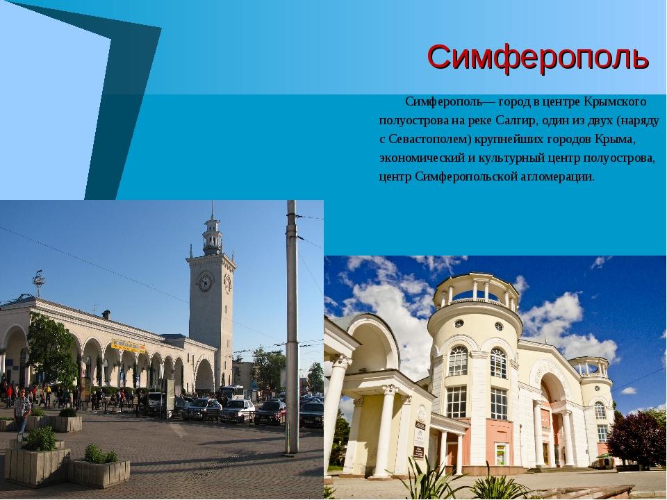 Симферополь Симферополь— город в центре Крымского полуострова на реке Салгир,...